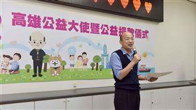 1080425高雄公益大使暨公益捐款儀式,韓國瑜,甄珍,高雄市政府