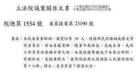 黃昭順放寬中國人士來台提案挨轟。