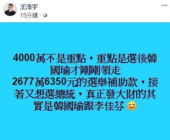 王浩宇臉書發文,臉書