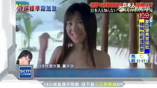 評選「世界尊敬」百大日本人 貞子竟入選
