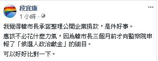 段宜康臉書發文,臉書