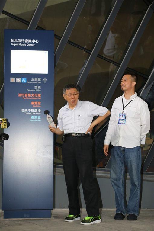 台北流行音樂中心,北流測試活動,台北市長柯文哲,北市府提供