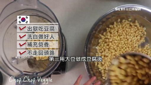 丟藍白拖.吃豆腐.撒鹽 出獄習俗來比怪