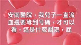 母親為兒腳趾傷氣炸PO文(圖/翻攝自我住台南安南區臉書)