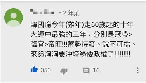 韓國瑜,網友預言(圖/翻攝自韓國瑜後援會臉書社團)