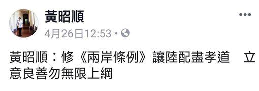 台健保養陸大媽修法撤案,王浩宇臉書發文