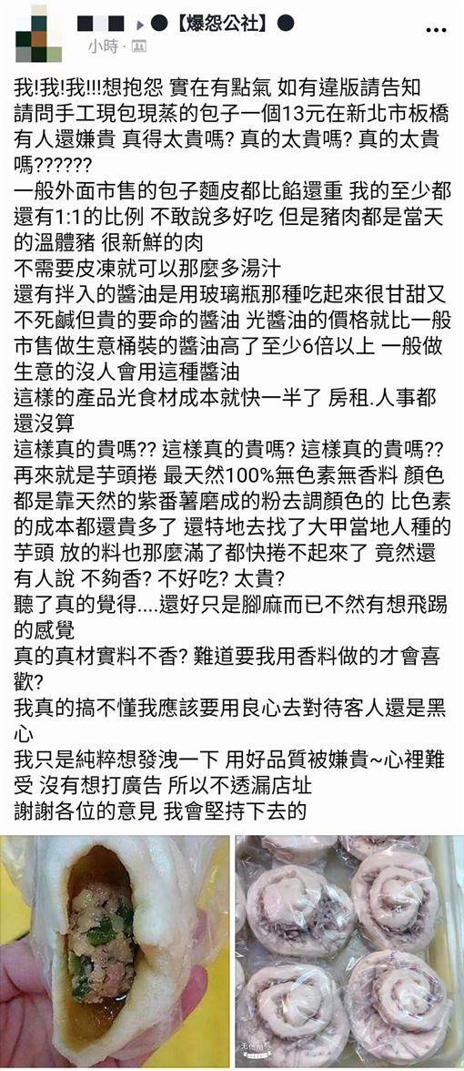 板橋包子賣13元被嫌貴 老闆心碎曝「用料」(圖/翻攝自爆怨公社)