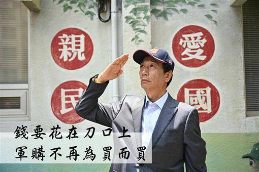 國民黨,2020,總統初選,鴻海,郭台銘,武器,戰場,軍購