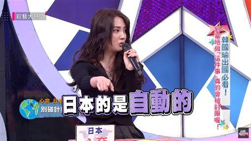 心奈 日本搭計程車 不能開門 綜藝大熱門 (圖/YT)
