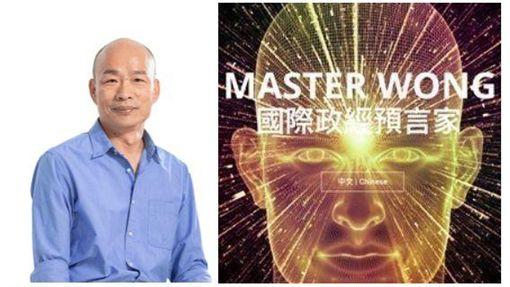 韓國瑜,Master Wong。(圖/翻攝自網路)