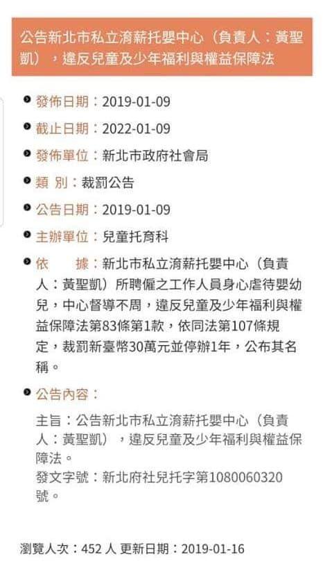 台北市,內湖,我們的托嬰中心,虐童,保母