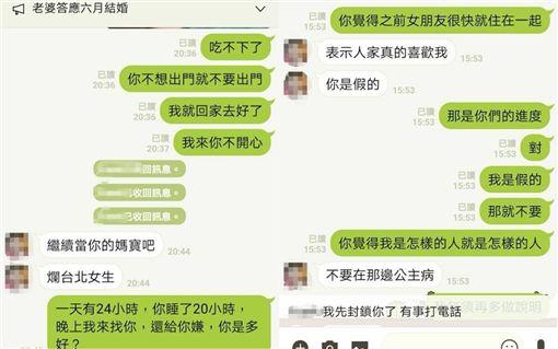 台中男批評「爛台北女生」。(圖/翻攝自爆廢公社)