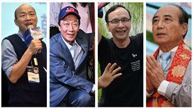 ▲韓國瑜、郭台銘、朱立倫、王金平(組合圖,資料畫面)