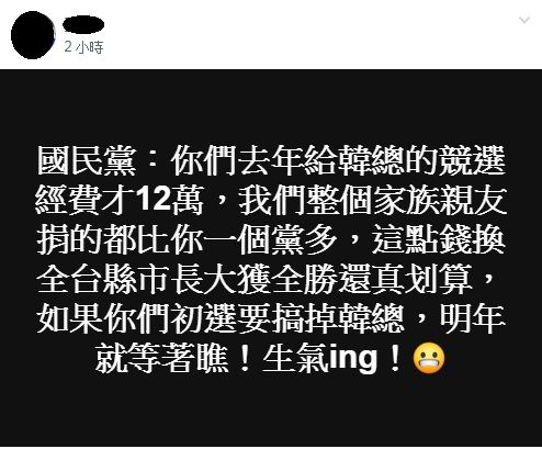 高雄市長韓國瑜遭前立委蔡正元指控,收國民黨主席吳敦義給的4000萬企業捐款當競選經費,掀起外界譁然。對此,韓國瑜今(29)日出面澄清,公布競選經費帳目,競選收入總額1億2千多萬元,而政黨捐助僅占0.1%,推估約12萬元。對此,韓粉看不下去,在後援會臉書怒吼:「國民黨你們去年給韓總的競選經費才12萬,我們整個家族親友捐的都比你一個黨多!」(圖/臉書《韓國瑜後援會》)