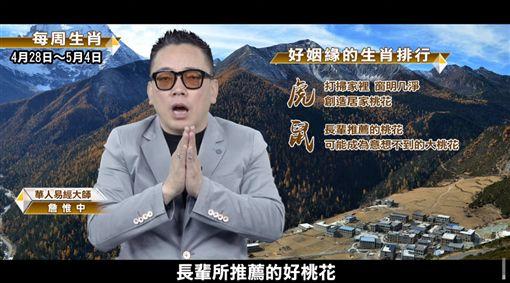 生肖 詹惟中 (圖/YT)
