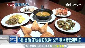 台人愛泰菜1800
