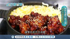 韓式新吃法
