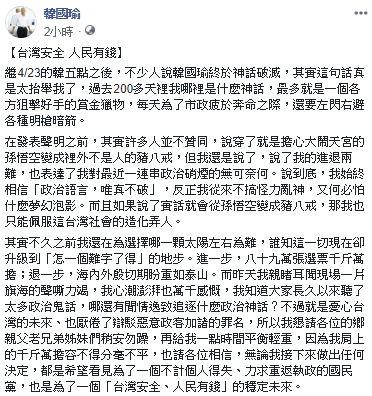 韓國瑜0429【台灣安全 人民有錢】發文,臉書
