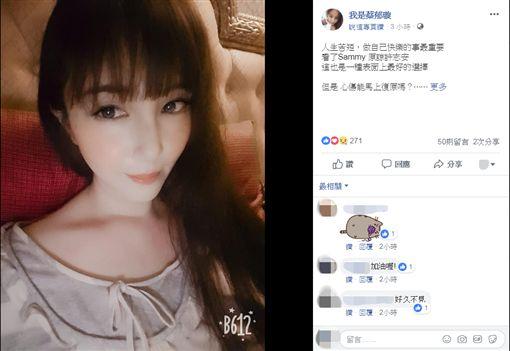 蔡郁璇/翻攝自臉書