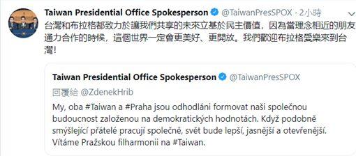 翻攝總統府發言人推特