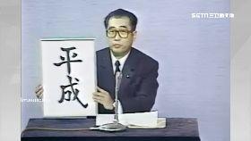 平成多災難1600
