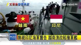 印尼越南南海相撞