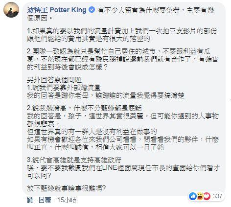 波特王/翻攝自波特王臉書