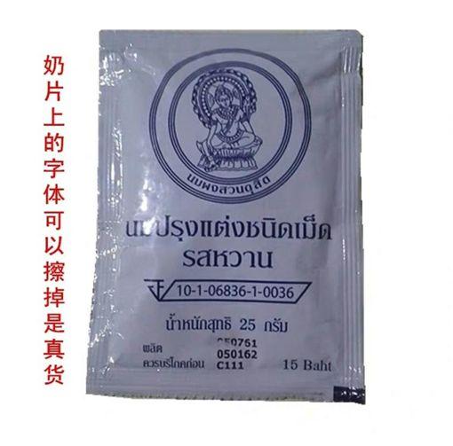 泰國必買牛奶片也有假貨(圖/翻攝自臉書爆料公社)