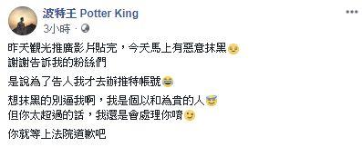 波特王遭惡意抹黑「有同志謎片外流」。(圖/波特王臉書)