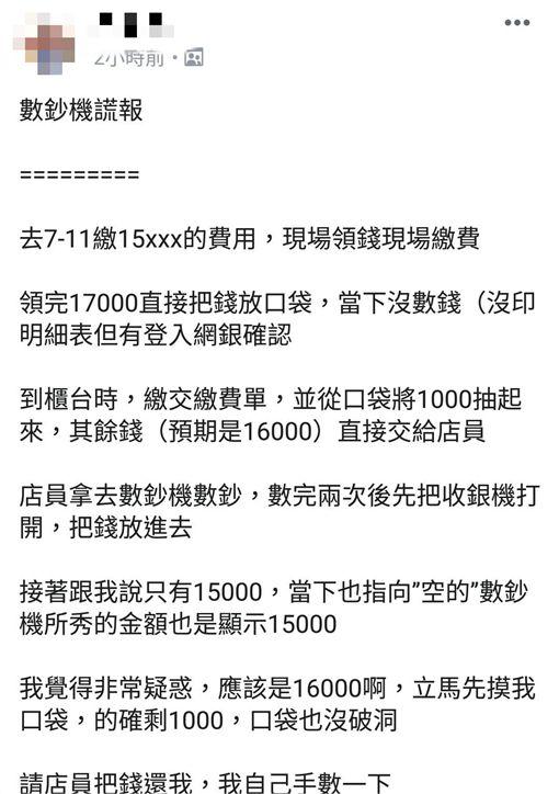 點鈔機吃錢?男繳1萬6少1千(圖/翻攝自爆怨公社臉書)