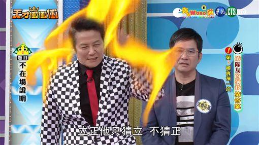 輸不起,乃哥/翻攝自天才衝衝衝YouTube