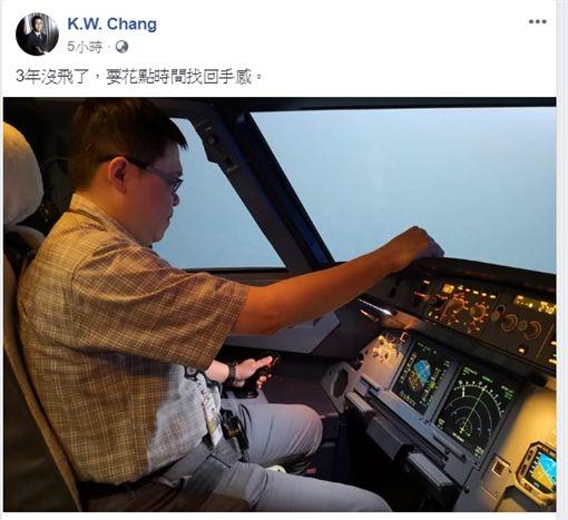 張國煒進模擬艙轉訓 翻攝臉書