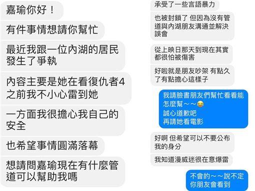 議員的選民服務真的越來越廣!超級英雄電影《復仇者聯盟4:終局之戰》24日在台灣上映,不少已觀看完電影的人,紛紛在戲院打卡,甚至在網上劇透,讓不少影迷相當不滿。沒想到有一名網友因為爆雷,擔心遭一名住在台北市內湖區的民眾毆打,所以私訊台北市議員高嘉瑜,希望能替他化解。對此,高嘉瑜表示自己覺得是無解,「要我也無法原諒」。(圖/高嘉瑜臉書)