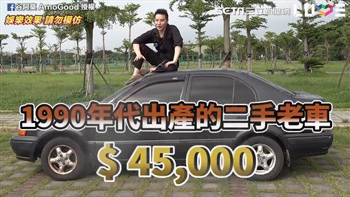 谷阿莫購買老車實測電影橋段。(圖/谷阿莫 AmoGood臉書授權)