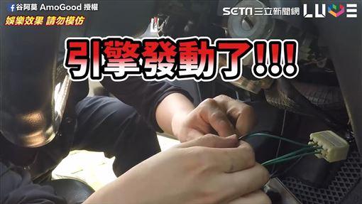 電線交纏後成功啟動汽車。(圖/谷阿莫 AmoGood臉書授權)