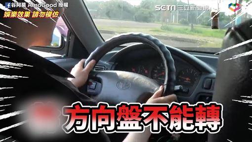 發現發動後汽車方向盤被鎖住。(圖/谷阿莫 AmoGood臉書授權)