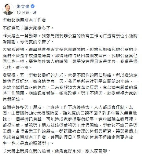 朱立倫臉書發文,臉書