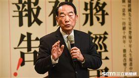 親民黨主席宋楚瑜出席「蔣經國秘書報告!」新書發表會。 圖/記者林敬旻攝
