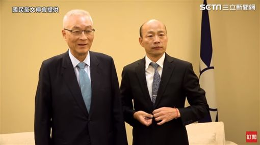 韓國瑜和吳敦義合照「抖了一下」(圖/國民黨文傳會提供)