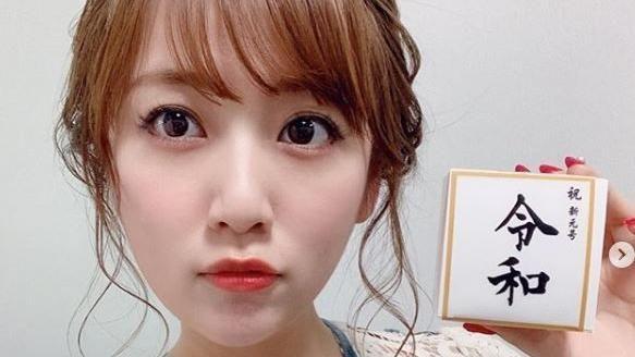 「令和」首日!AKB48高橋南嫁了