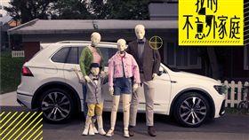▲Volkswagen推出「我的不意外家庭」系列短片。(圖/Volkswagen提供)