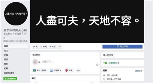 許志安,黃心穎,封殺/翻攝自臉書