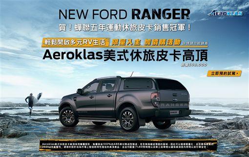 ▲Ford Ranger(圖/Ford提供)