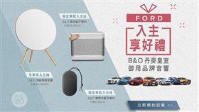 ▲Ford推出購車即贈送B&O Beoplay P2攜帶型藍牙喇叭(圖/Ford提供)