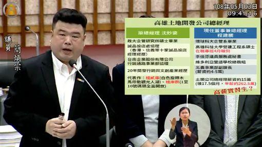 韓國瑜,程建騰,議會,總經理,李佳芬,家臣