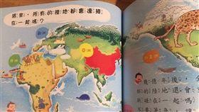 賴姓網友分享童書內容,質疑出版社偷渡政治立場(圖/翻攝自臉書)