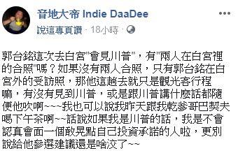 音地大帝/翻攝自音地大帝臉書