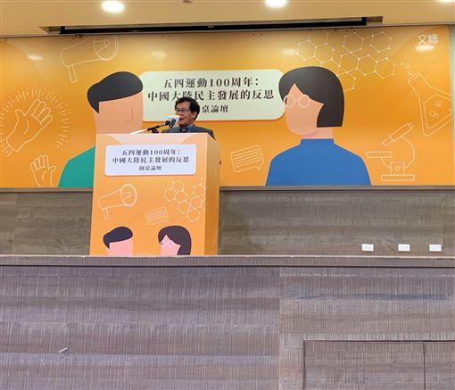 五四運動百周年 文總邀學者討論兩岸民主發展