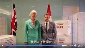 世界新聞自由日,英國駐台代表與加拿大駐台大代表,呼籲大家一起支持新聞自由。