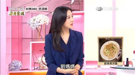 李清娥,拜託了女神